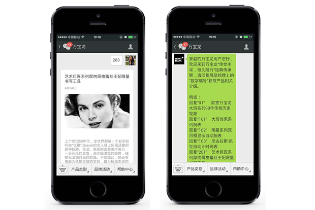 10 Successful WeChat Advertising Campaigns